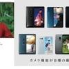 ドコモが、2018年夏モデルを発表。発売日など。予約受付中。Xperia XZ2シリーズ、Galaxy S9/S9+、HUAWEI P20 Proなど計11機種