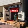 【今週のラーメン3065】 中華 長陽 (東京・飛田給) ねぎラーメン 〜町中華のプチご褒美を感じる優しい辛葱麺