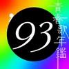 青春歌年鑑 1993 BEST30