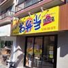 日本亭(小金井北口通り店)のデカからは、やっぱ美味ぇなぁ、て思う