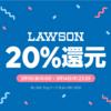 LINE Payでローソン限定!コード支払いで20%還元キャンペーン!