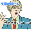 【裏技】「英語が話せる」と思われるフレーズ集