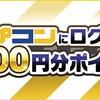 イーカプコンにログインするだけ! 無料で5,000円分ポイントGET!キャンペーン