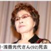 女優の浅香光代さん死去 ミッチー92歳