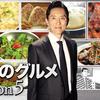 【ロケ地情報】ドラマ「孤独のグルメSeason5」