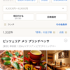 webのスマホサイトとアプリのUIの壁