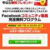 (本日締切)Facebookで9年連続で毎月300人集客している方法とは?
