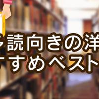 多読向きの洋書おすすめベスト10!