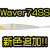【O.S.P】青木大介プロも愛用する春のデカバスハントルアー「i-Waver74SSS」に新色追加!
