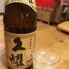 焼酎 種子島酒造の「久耀」がとっても美味しい!その理由は何なのか?!