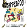 大田吹奏楽祭 第25回 ブラスのつどい