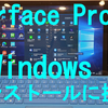 【シグマリオンレイディオ】Surface Pro7のWindows 11インストールに挑戦