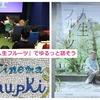 《お知らせ》8/13(火)『人生フルーツ』でゆるっと話そう@シネマ・チュプキ・タバタ
