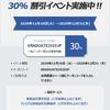 学位論文英文校正・日英翻訳割引キャンペーン