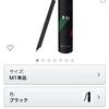 Amazon Prime day 2019 : おすすめスマートペンNeo Smartpen が今度は1000円OFF実施中。