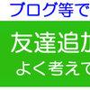 ★★注意喚起★★ 詳しくはDMで、と言ってLINEの友達登録させようとする事案が増えています。引っかからないで下さい!