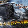 【機動戦士ガンダム】追加機体はカプール【バトルオペレーション2】