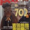 2012.05 丸ごとPOG 2012~2013