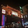 士林よりオススメしたい台北夜市
