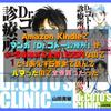 Amazon Kindleでマンガ「Dr.コトー診療所」が1~5巻無料&全巻1,155円なのでとりあえず5巻まで読んでハマったので全巻買ったった