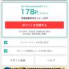 178円(☝︎ ՞ਊ ՞)☝︎