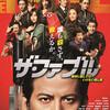 02月07日、向井理(2020)