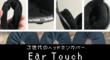超快適ヘッドホンカバー「Ear Touch」を使ってみた