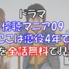 ドラマ『傍聴マニア09 〜裁判長!ここは懲役4年でどうすか〜』の動画を観る