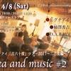 4月8日(土)はヒグチアイさんのライブを開催いたします!