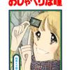 陸奥A子先生の 『おしゃべりな瞳』(全1巻)を無料公開しました