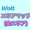 【Wolt 全国】見やすい!配達可能な全エリアの地図と営業時間 / Wolt(ウォルト)