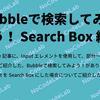 Bubbleで検索してみよう! Search Box 編