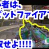 【スピファ最強説!!】初心者はスピットファイアで無双せよ!!!! PS4 エーペックスレジェンズ