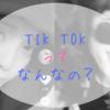 「うざい広告」で話題の「Tik Tok」とは? Tik Tokって何がおもしろいの?