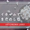 HK CINEMA LABO へ ようこそ