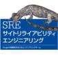 SREチームとして取り組んでること2020 〜キックオフ編〜