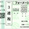 【セントライト記念(G2)最終予想2021】勝負馬券を無料公開!