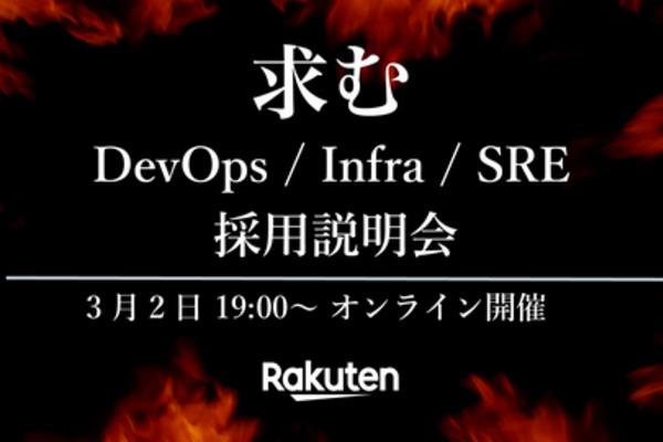 DevOps / Infra / SRE 採用説明会を開催します!