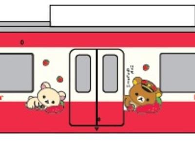 リラックマ&京急 Bトレで発進!!
