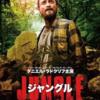 【映画】ジャングル ギンズバーグ19日間の軌跡