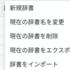 Gboardの「単語リスト」に登録した単語をGoogle日本語入力の「辞書ツール」にインポートする方法