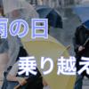 【梅雨】イヤ〜な雨の日が10倍過ごしやすくなる方法考えてみた話