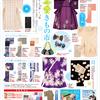 6/28(木)〜京王百貨店新宿<今昔きもの市>&6/28(木)臨時休業のお知らせ