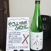 【千代緑R-5 純米吟醸】の感想・レビュー:中口の味わいがふわっと開く、やさしい1本。