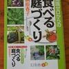 『知識ゼロからの食べる庭づくり』幻冬舎刊そして夏の花々