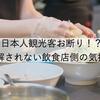 日本人観光客お断り!?理解されない飲食店側の気持ち