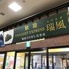 旅グルメ「スサノオラーメン」出雲の國麺家@出雲2020
