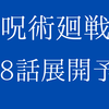 【呪術廻戦】138話の展開予想・キャラまとめ|虎杖は東京で呪霊を狩り続ける?