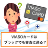 VIASOカードはブラックリストでも作れる?審査の難易度を解説!