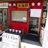 連載.jpはじめました!メッチャ美味な麻婆豆腐屋さん猫熊軒